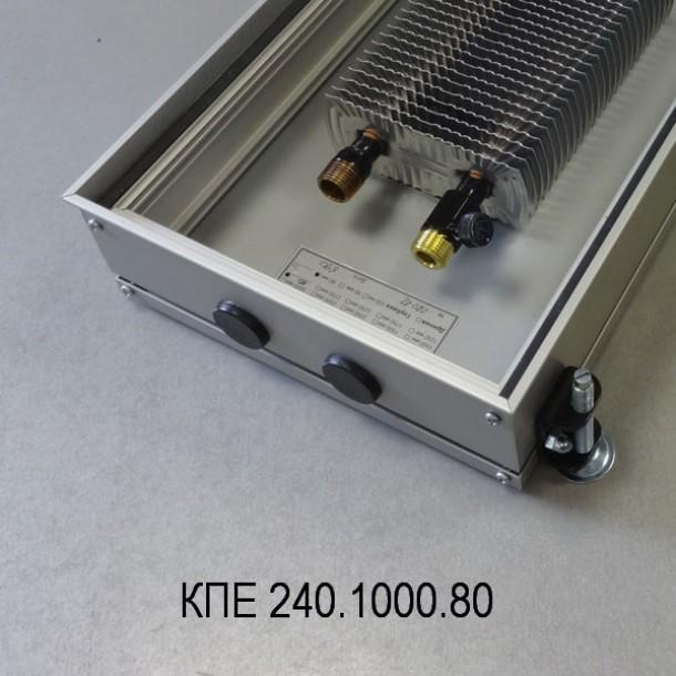 Внутрипольный конвектор в алюминиевом корпусе КПЕ.240.1000.80